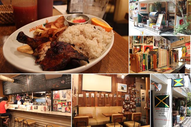 【渋谷区】ジャマイカ料理が食べられるレストラ …
