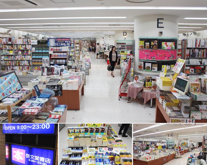 渋谷店   啓文堂書店