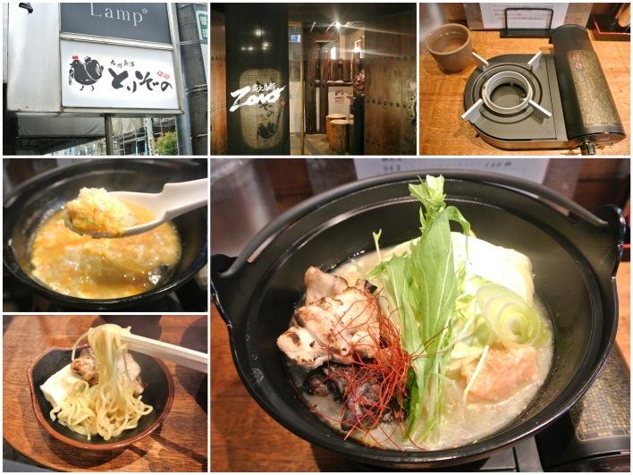 肉食ZONO麺